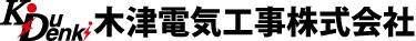 木津電気工事株式会社|大分県臼杵市